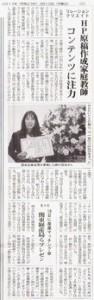 相模経済新聞に掲載されました