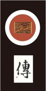 林さんの個展「江戸繚乱」 展示作品より「伝」