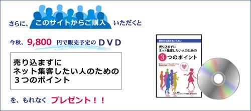 このサイトから購入いただくと「売り込まずにネット集客したい人のための3つのポイント」DVDを差し上げます。